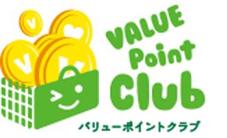 バリューポイントクラブ
