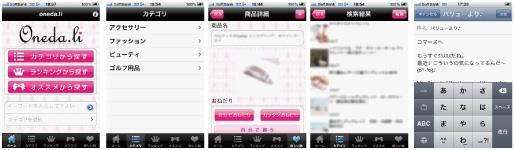 iPhoneアプリケーション「oneda.li(おねだり)」 画面イメージ