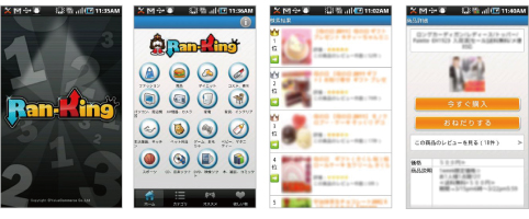 Android向けアプリケーション「Ran-King」画像