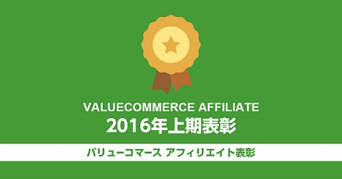 20160805_VALUECOMMERCE AFFILIATE award_550px